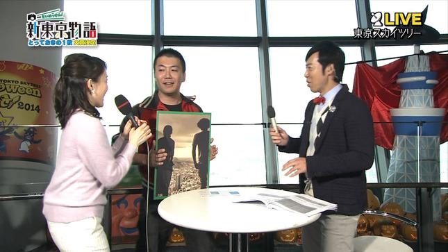 江崎史恵 さいはっけん!新東京物語 とっておきの1枚 12