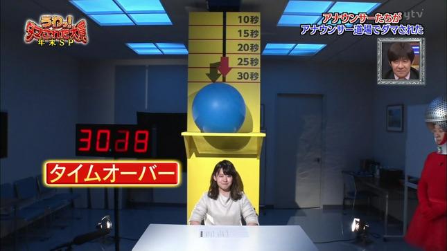 尾崎里紗 うわっ!ダマされた大賞2018 6