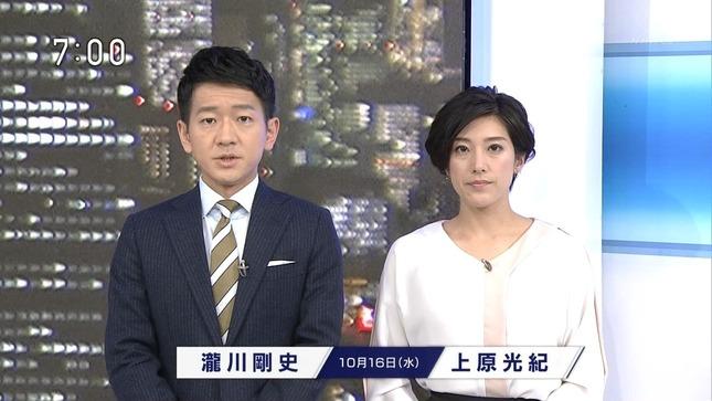 上原光紀 NHKニュース7 首都圏ニュース 即位礼正殿の儀 12