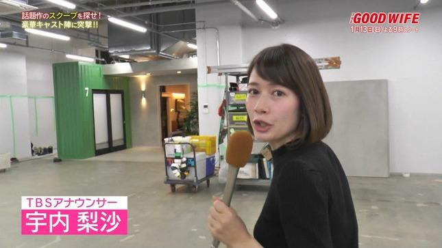 宇内梨沙 グッドワイフの魅力に徹底取材で迫る!!4