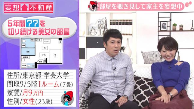大橋未歩 妄想不動産 14