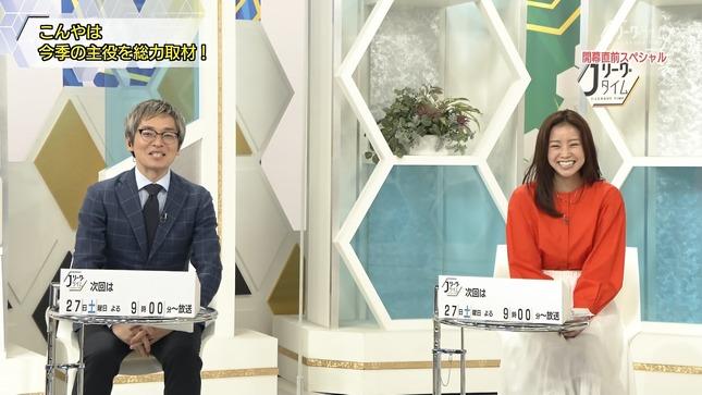中川絵美里 Jリーグタイム Oha!4 14