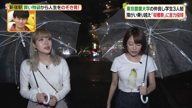 滝菜月 ヒルナンデス! 2