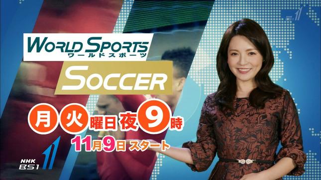深津瑠美 ワールドスポーツSOCCER 14