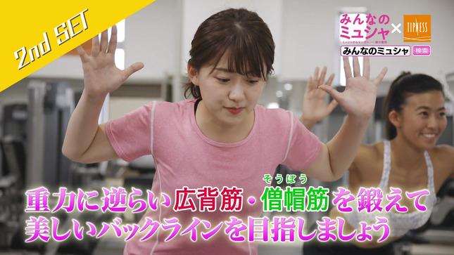 尾崎里紗 ミュシャ体操 18