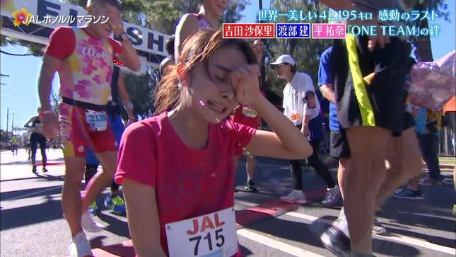 日比麻音子 第47回JALホノルルマラソン 16