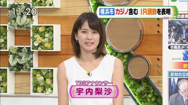 宇内梨沙 ひるおび! 5