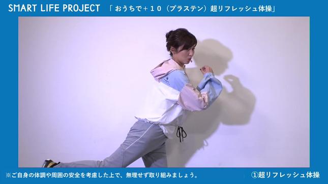 宇賀なつみ スマート・ライフ・プロジェクト 18