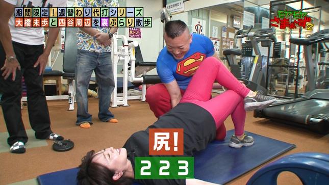 大橋未歩 モヤモヤさまぁ~ず2 6