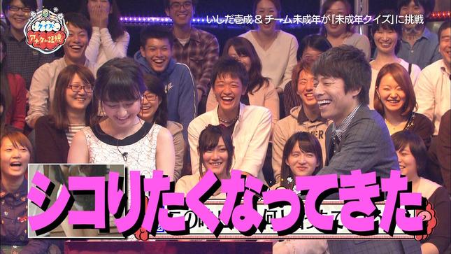 枡田絵理奈 クイズ☆アナタの記憶 いっぷく! プレバト!! 17