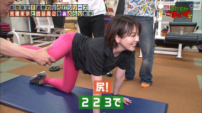 大橋未歩 モヤモヤさまぁ~ず2 9