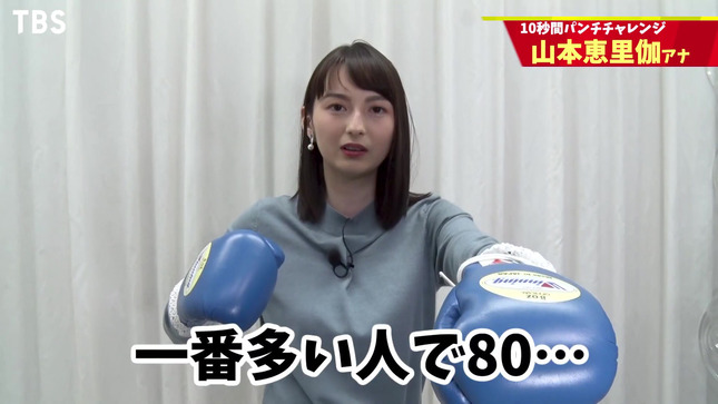 山本恵里伽 10秒間パンチチャレンジ 2