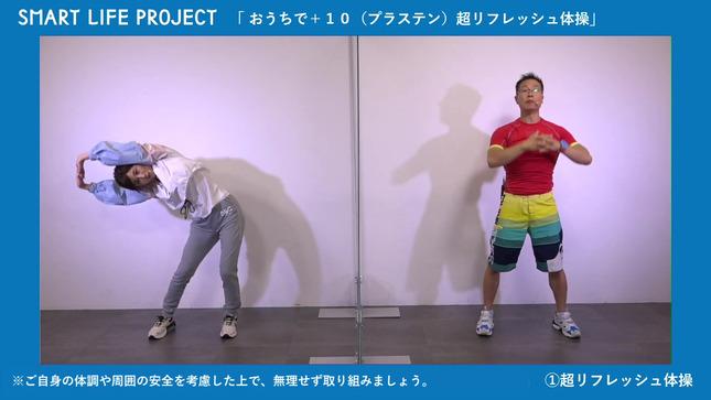 宇賀なつみ スマート・ライフ・プロジェクト 7