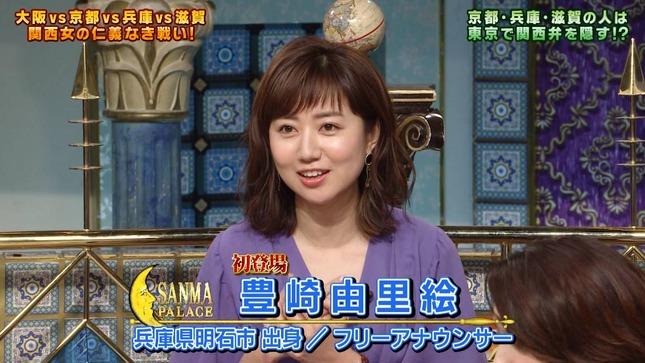 豊崎由里絵 トラウデン直美 踊る!さんま御殿!! 1