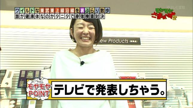 狩野恵里 モヤモヤさまぁ~ず2 ネオスポーツ 10