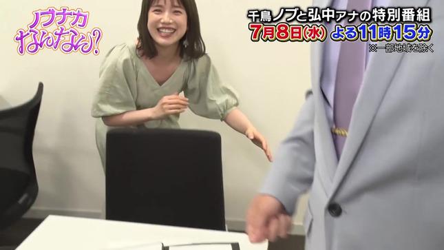 弘中綾香 ノブナカなんなん? 21
