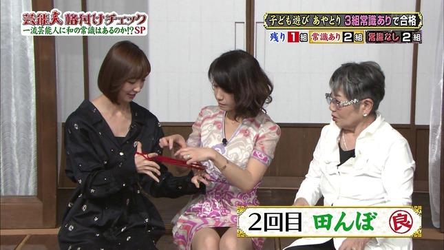 ヒロド歩美 芸能人格付けチェック! 15