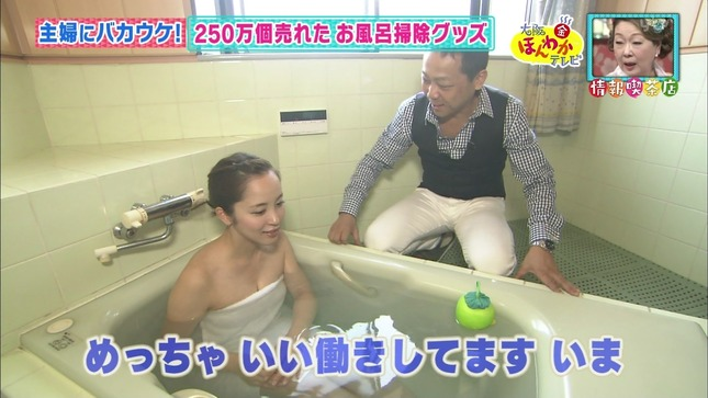 武田訓佳 大阪ほんわかテレビ 8