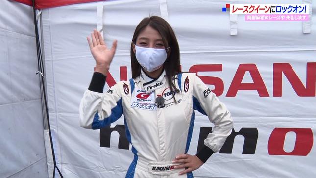 岡副麻希 SUPER GT+ 17