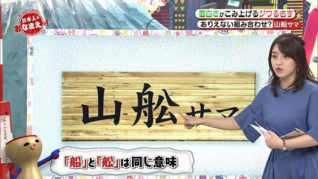 赤木野々花 日本人のおなまえっ! 令和未来会議 14