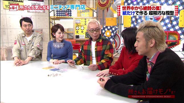 新井恵理那 お届けモノです 二軒目どうする ニュースキャスター 5