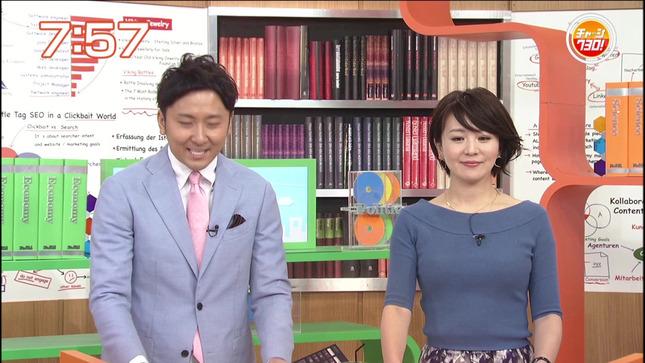大橋未歩 チャージ730! 15