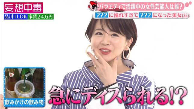 大橋未歩 妄想中毒 東京クラッソ!NEO 8