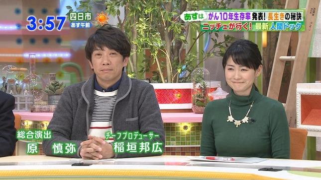 古川枝里子 ゴゴスマ 14