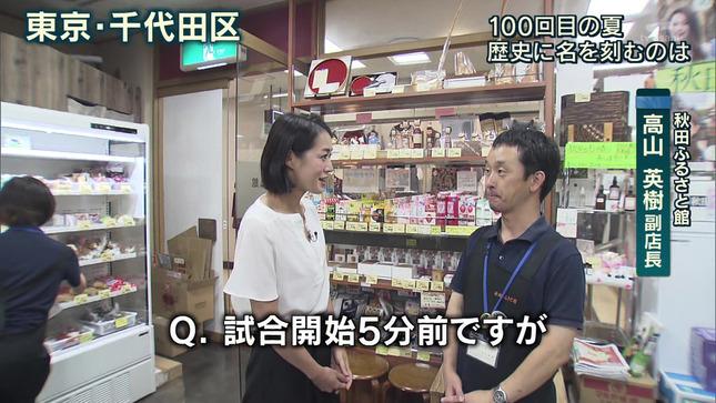 八木麻紗子 報道ステーション 日曜スクープ 2