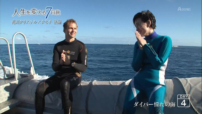 滝川クリステル 人生を変える7日旅 05