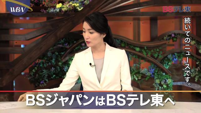 大江麻理子 BSテレ東CM 1