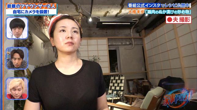 大橋未歩 家事ヤロウ!!! 9