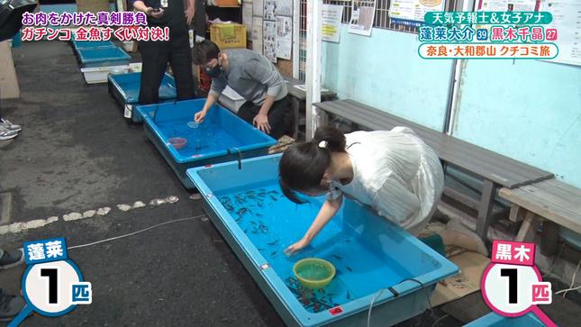 黒木千晶 クチコミ新発見!旅ぷら 7
