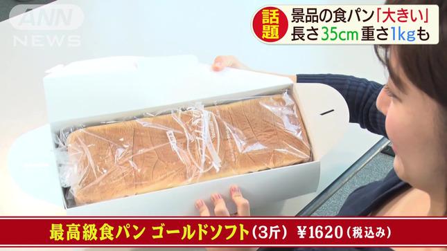 林美桜 スーパーJチャンネル 6