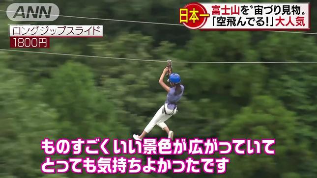 紀真耶 スーパーJチャンネル 24