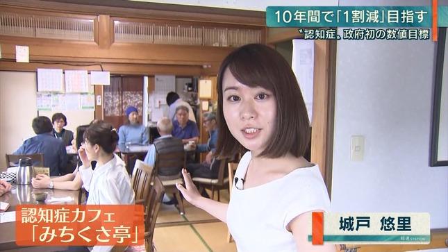 城戸悠里 報道ステーション 5