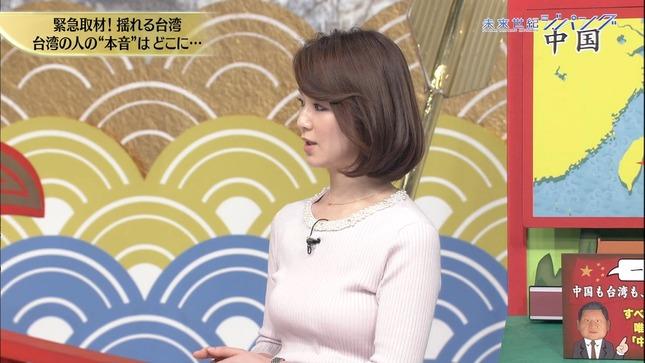 秋元玲奈 未来世紀ジパング 8