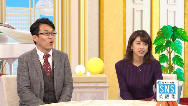 加藤綾子 世界へ発信!SNS英語術 探偵!ナイトスクープ 2