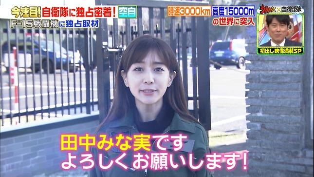 田中みな実 ジョブチューンSP 1