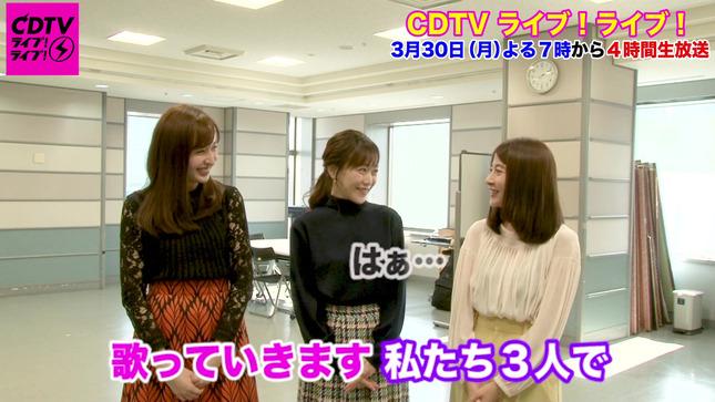 日比麻音子 江藤愛 宇賀神メグ CDTVハモりチャレンジ 1