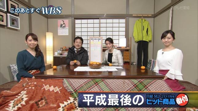 須黒清華 ワールドビジネスサテライト 片渕茜 1