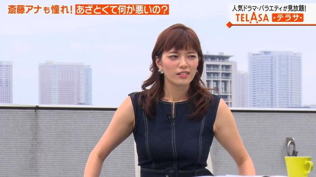 三谷紬 斎藤ちはる 堂真理子 TELASA テラサ 14