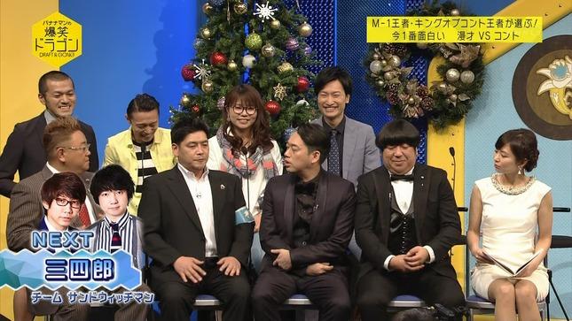 伊藤綾子 爆笑ドラゴン 耳が痛いテレビ 2