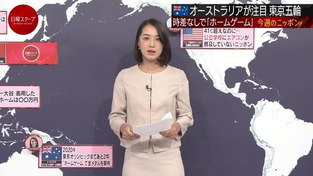 八木麻紗子 報道ステーション 日曜スクープ 13
