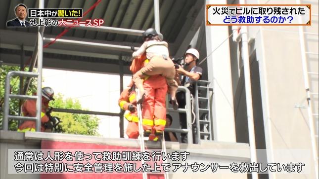 相内優香 池上ワールド 日本中が驚いた大事件SP WBS 3