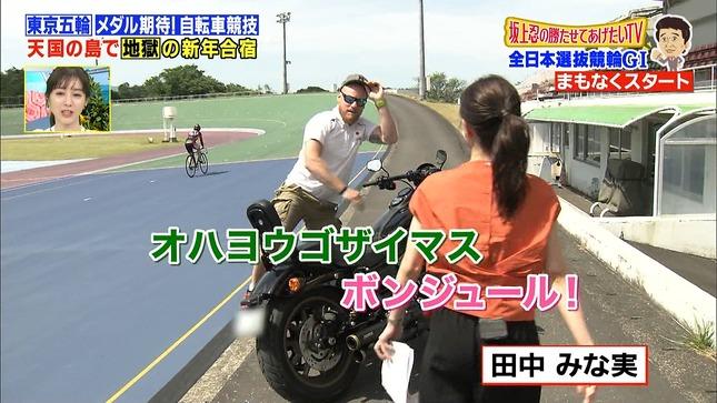 田中みな実 坂上忍の勝たせてあげたいTV モンダイな条文 1