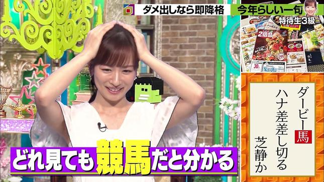 皆藤愛子 踊る!さんま御殿!! BSイレブン競馬中継 プレバト!! 8