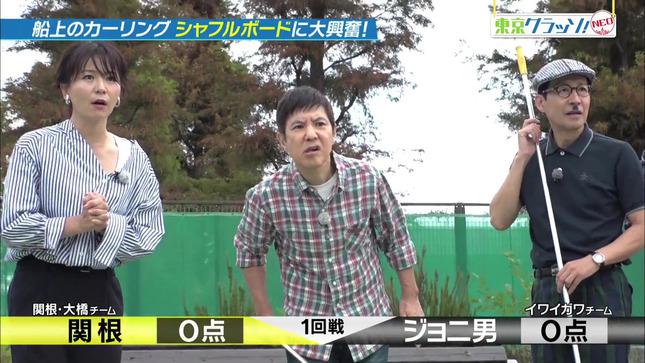 大橋未歩 東京クラッソ!NEO 11