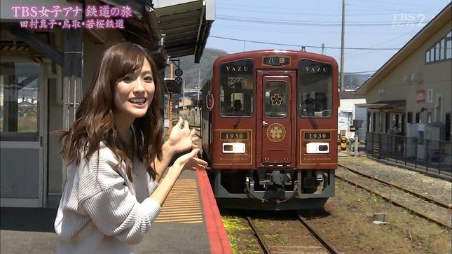 田村真子 TBS女子アナ 鉄道の旅 4