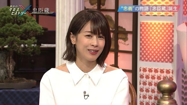 加藤綾子 運命のクロスヒストリー 世界へ発信!SNS英語術 7